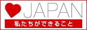 LOVE JAPAN ~私たちができること~